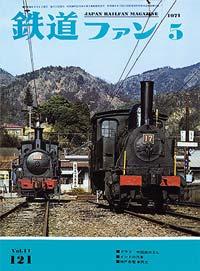 鉄道ファン1971年5月号(通巻121号)表紙