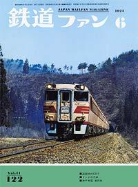 鉄道ファン1971年6月号(通巻122号)表紙