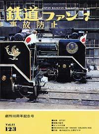 鉄道ファン1971年7月号(通巻123号)表紙