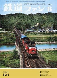 鉄道ファン1971年8月号(通巻124号)表紙