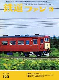 鉄道ファン1971年9月号(通巻125号)表紙