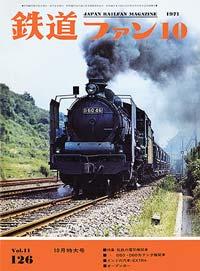 鉄道ファン1971年10月号(通巻126号)表紙