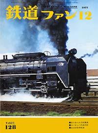 鉄道ファン1971年12月号(通巻128号)表紙
