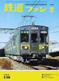 鉄道ファン1972年2月号(通巻130号)表紙