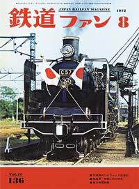 鉄道ファン1972年8月号(通巻136号)表紙
