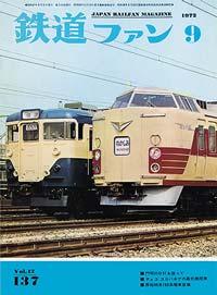 鉄道ファン1972年9月号(通巻137号)表紙