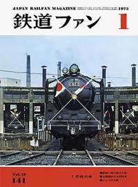 鉄道ファン1973年1月号(通巻141号)表紙
