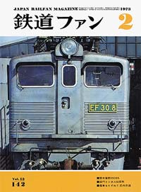 鉄道ファン1973年2月号
