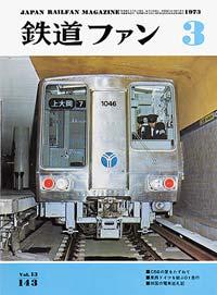 鉄道ファン1973年3月号(通巻143号)表紙