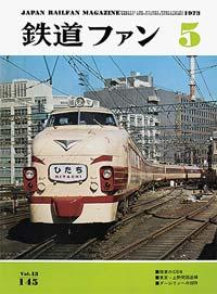 鉄道ファン1973年5月号(通巻145号)表紙