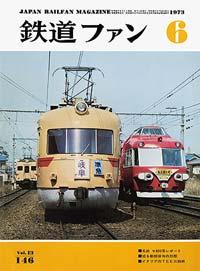 鉄道ファン1973年6月号(通巻146号)表紙