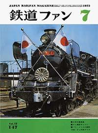 鉄道ファン1973年7月号(通巻147号)表紙