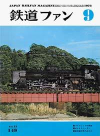 鉄道ファン1973年9月号(通巻149号)表紙