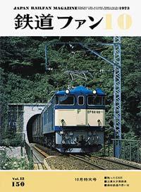 鉄道ファン1973年10月号(通巻150号)表紙