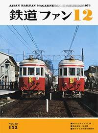 鉄道ファン1973年12月号(通巻152号)表紙