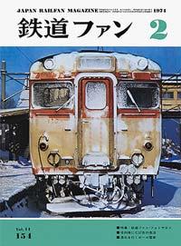 鉄道ファン1974年2月号