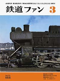 鉄道ファン1974年3月号
