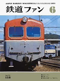 鉄道ファン1974年6月号(通巻158号)表紙