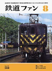 鉄道ファン1974年8月号(通巻160号)表紙