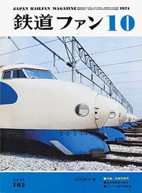 鉄道ファン1974年10月号