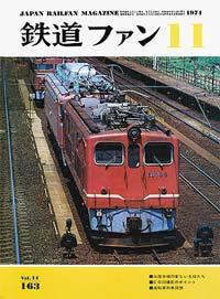 鉄道ファン1974年11月号(通巻163号)表紙