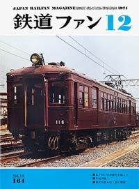 鉄道ファン1974年12月号(通巻164号)表紙