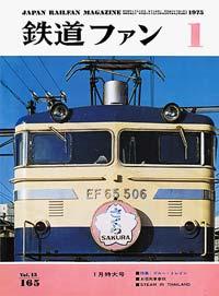 鉄道ファン1975年1月号(通巻165号)表紙