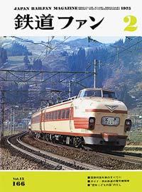 鉄道ファン1975年2月号(通巻166号)表紙