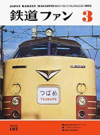 鉄道ファン1975年3月号
