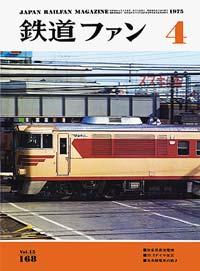 鉄道ファン1975年4月号(通巻168号)表紙