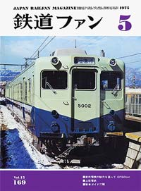 鉄道ファン1975年5月号(通巻169号)表紙