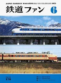 鉄道ファン1975年6月号(通巻170号)表紙