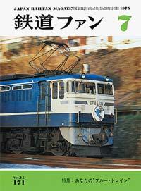 鉄道ファン1975年7月号(通巻171号)表紙