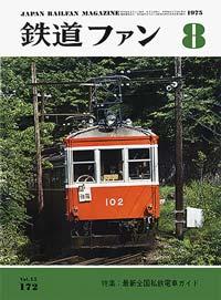 鉄道ファン1975年8月号(通巻172号)表紙