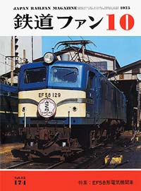 鉄道ファン1975年10月号(通巻174号)表紙