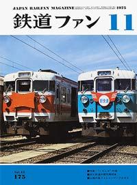 鉄道ファン1975年11月号(通巻175号)表紙