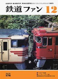 鉄道ファン1975年12月号(通巻176号)表紙