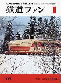 鉄道ファン1976年1月号(通巻177号)表紙