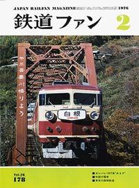 鉄道ファン1976年2月号(通巻178号)表紙