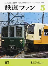 鉄道ファン1976年5月号(通巻181号)表紙