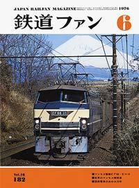 鉄道ファン1976年6月号(通巻182号)表紙