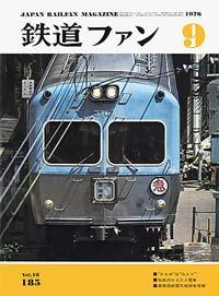 鉄道ファン1976年9月号(通巻185号)表紙