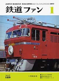 鉄道ファン1977年1月号