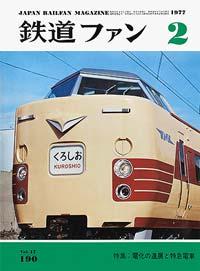 鉄道ファン1977年2月号