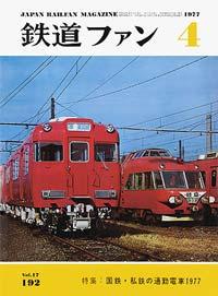 鉄道ファン1977年4月号