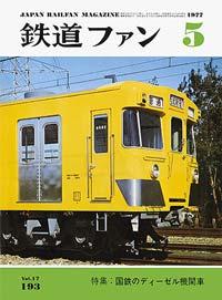 鉄道ファン1977年5月号(通巻193号)表紙