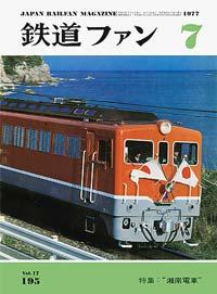 鉄道ファン1977年7月号(通巻195号)表紙