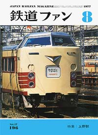 鉄道ファン1977年8月号(通巻196号)表紙