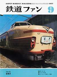 鉄道ファン1977年9月号