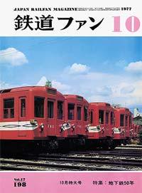 鉄道ファン1977年10月号